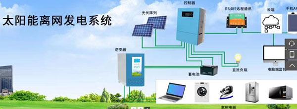 贵州光伏离网系统发电成本多少钱
